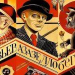 Michail Bulgakov, Il Maestro e Margherita